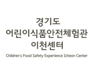 경기도 어린이식품안전체험관 이천센터