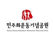 민주화운동 기념공원